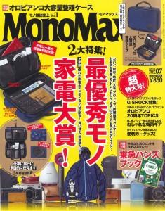 モノマックス